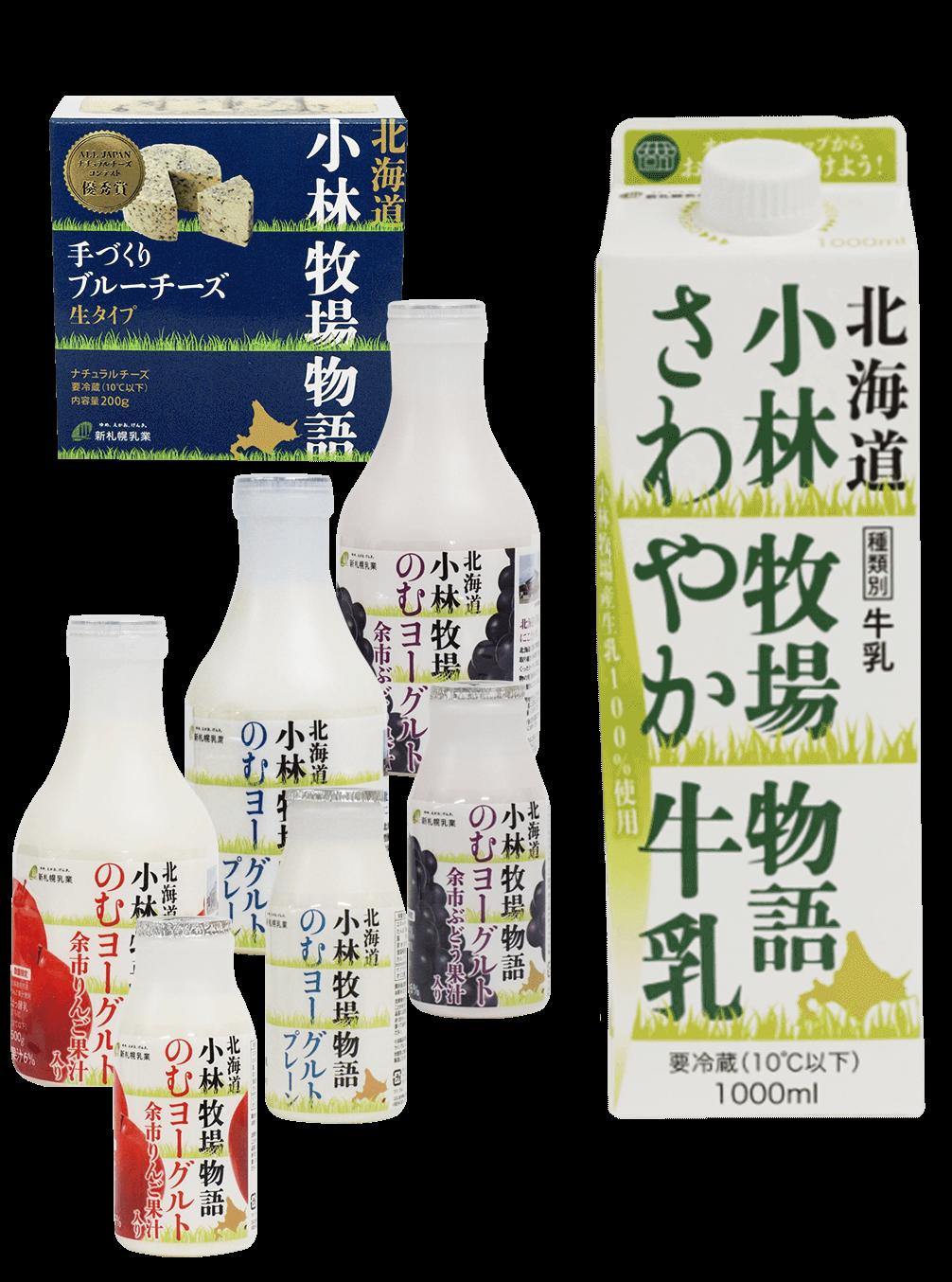 新札幌乳業株式会社 | 小林牧場...