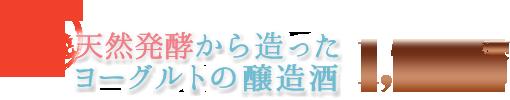 独自開発 天然発酵から造ったヨーグルトの醸造酒 1,785円(税込)